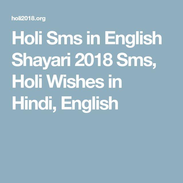 Holi Sms in English Shayari 2018 Sms, Holi Wishes in Hindi, English