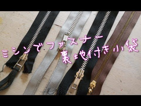"Patchwork Quilt Vol.4「ポーチの作り方」""The method of making a Pouch""FelisaQuilts(中沢フェリーサ) - YouTube"