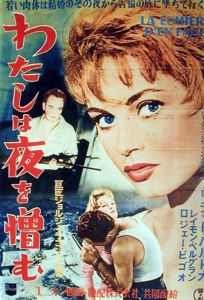 La lumiere d'en face (The Light Across the Street | Japanese film poster, 1955.