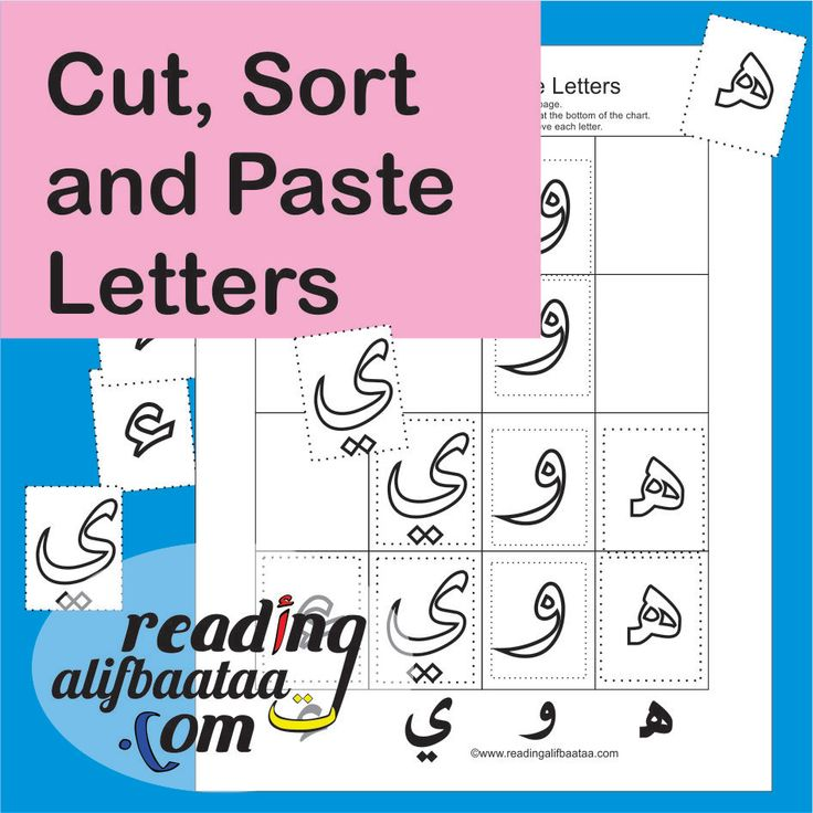 fun way to teach arabic alphabet letters to your youngest students crafting tiles in rows