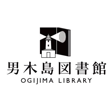 男木島図書館 - OGIJIMA LIBRARY