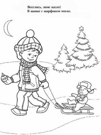 катания на санках, раскраски и стихи о зиме