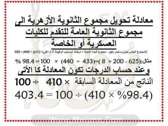 طريقة حساب مجموع الثانوية الازهرية للتقديم فى المعاهد والكليات الخاصة Math Math Equations