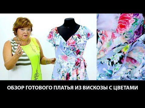 Модель платья из вискозы с юбкой солнце на запахе отрезное по линии талии Воротник двойное солнце - YouTube