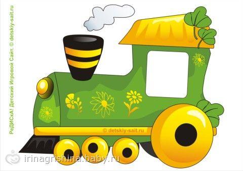 Шаблон паровозика на годик…, шаблон паровоз на годик паровозик для фотографий на 1 год скачать бесплатно - на бэби.ру