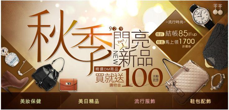 0902-0909秋季閃亮新品★買就送100購物金 | Awesome Screenshot