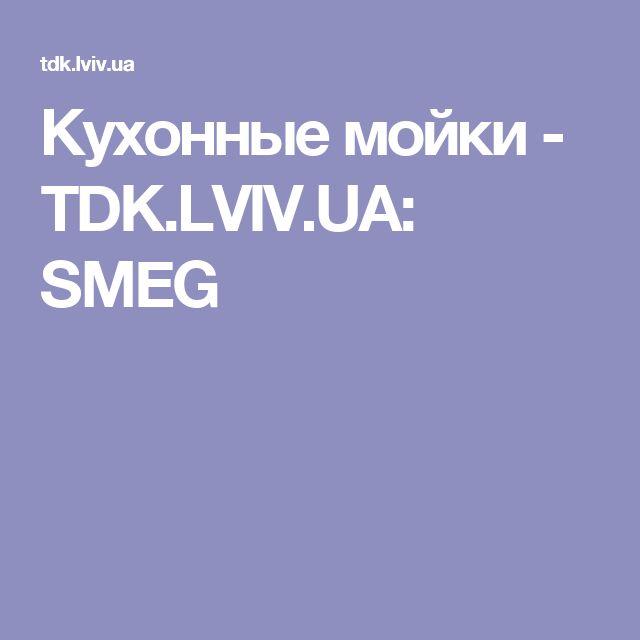Кухонные мойки - TDK.LVIV.UA: SMEG