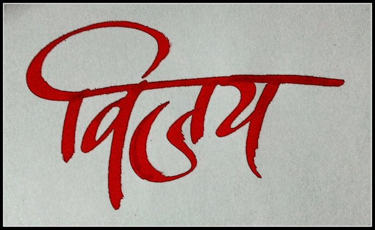 Welcome To My Leisure Vijay Hindi Calligraphy