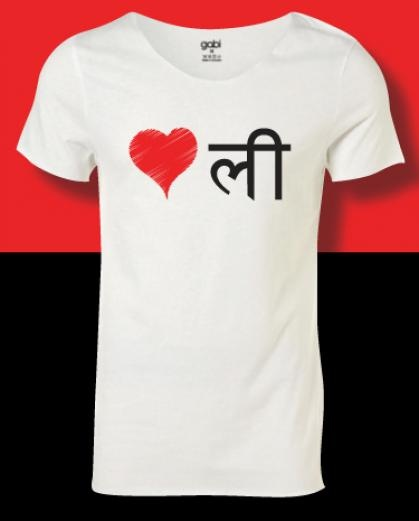 Okay guess what this says?  Love-ly? Dil-li? Heart-ly?   Check out this uber cool T Shirt on www.gabilife.com
