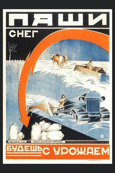 301. Советский плакат: Паши снег. Будешь с урожаем