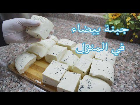 طريقة عمل الجبنة البيضاء في المنزل ب 5 كيلو حليب فقط نحصل على كيلو ونصف جبنة Youtube Cheese Food Feta Cheese