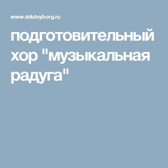 """подготовительный хор """"музыкальная радуга"""""""