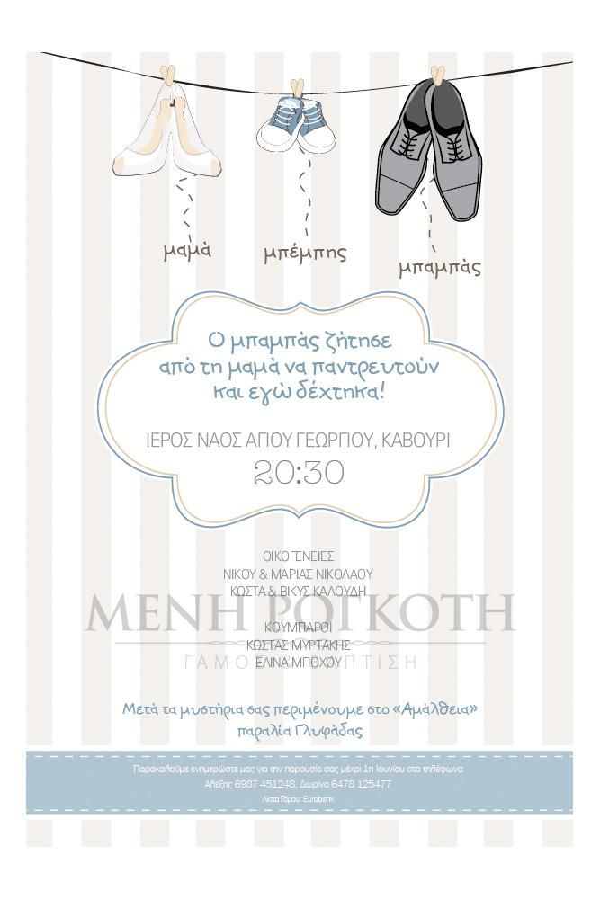 Προσκλητήριο γάμου και βάπτισης για αγόρι