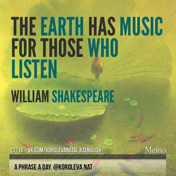 """""""Природа (Земля) звучит для тех, кто СЛЫШИТ"""". (У. Шекспир) #aphraseaday #zenglish #korolevanat"""
