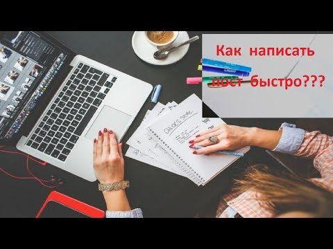Как написать пост быстроБлондинка в бизнесе
