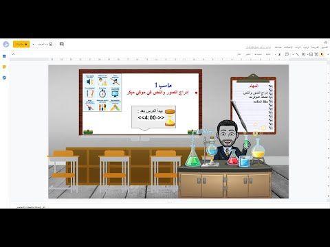 فكرة جميلة جدا تصميم فصل افتراضي جذاب وإضافة صورة بتموجي للسبورة وعرضها في تيم أو زوم Youtube Decor Home Decor Magazine Rack