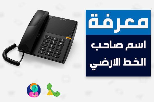 طريقة معرفة اسم صاحب الخط الارضى بسهولة Electronic Products Telephone Phone