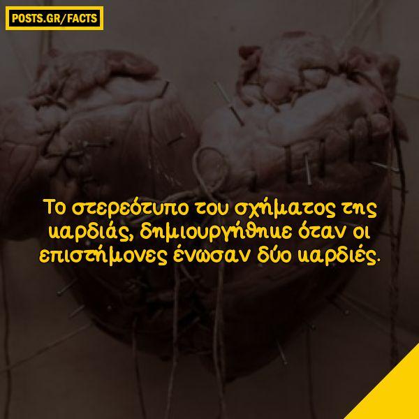 To στερεότυπο του σχήματος της καρδιάς, δημιουργήθηκε όταν οι επιστήμονες ένωσαν δύο καρδιές.