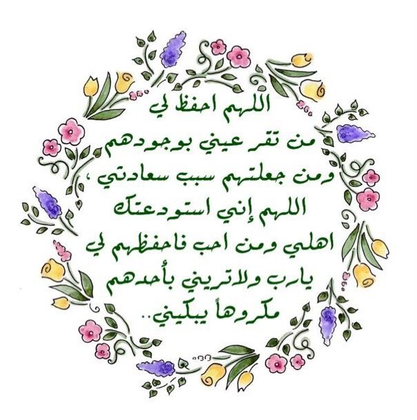 Pin By Whisper A R On مساء الخير Arabic Quotes Duaa Islam Quotations