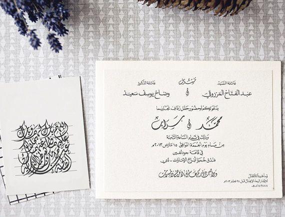 Image Result For Arabic Wedding Invitations Wedding Invitation Cards Wedding Cards Gold Wedding Invitations