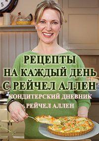 Рецепты на каждый день с Рейчел Аллен, Кондитерский дневник Рейчел Аллен, Простые блюда от Рейчел