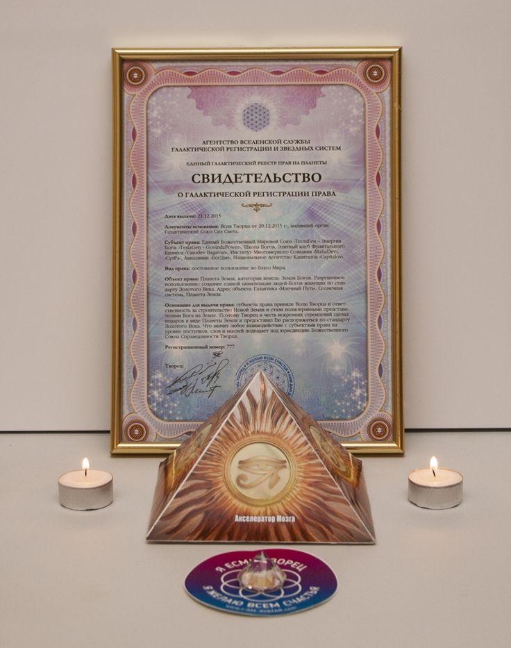 Новый Мировой Порядок · ♥ · Галактический Союз Сил Света