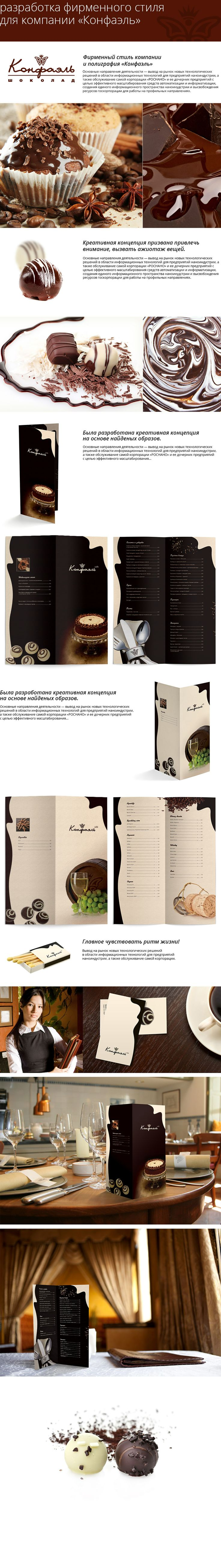 "Creative concept ""black and white"". WORK: identity / print design / photography  INDUSTRY: cafe, chocolate boutique"