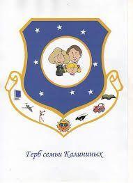 Картинки по запросу семейный герб и девиз