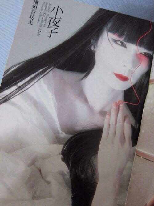 Sayoko Yamaguchi