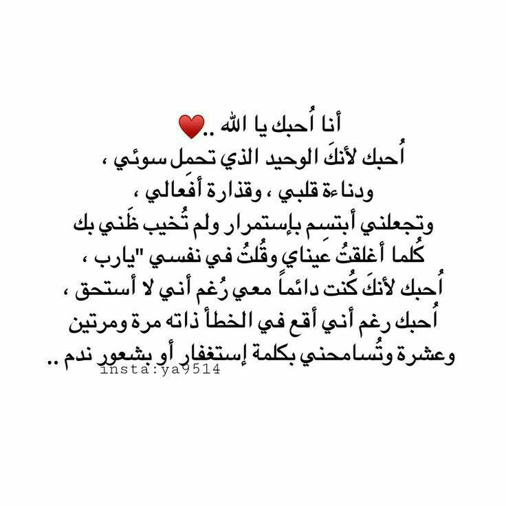 احبك يالله Islamic Quotes Quran Islamic Quotes Life Quotes