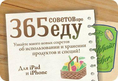 365 советов про еду