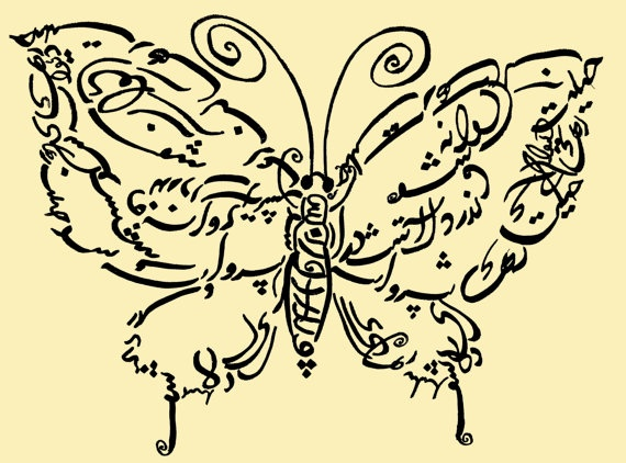 Persian calligraphy print, Rumi:  Oh my heart, leave your plotting  Become mad, become mad  Find yourself in the heart of the flame  Be the moth, be the moth