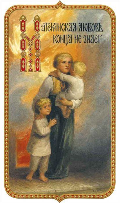 Sergey Efoshkin, Alfabetul pentru copii, Dragostea unei mame nu cunoaste sfarsit