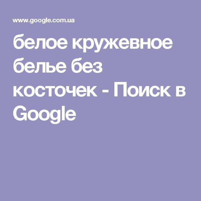 белое кружевное белье без косточек - Поиск в Google