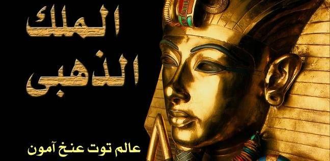كتاب الملك الذهبي عالم توت عنخ آمون زاهي حواسpdf Books Movie Posters Character