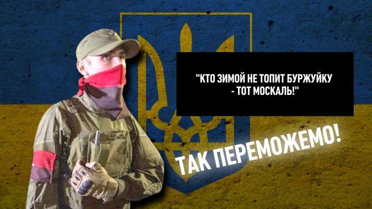 Украинская месть - бессмысленная и беспощадная
