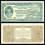 Old Indonesian banknote 10 rupiah
