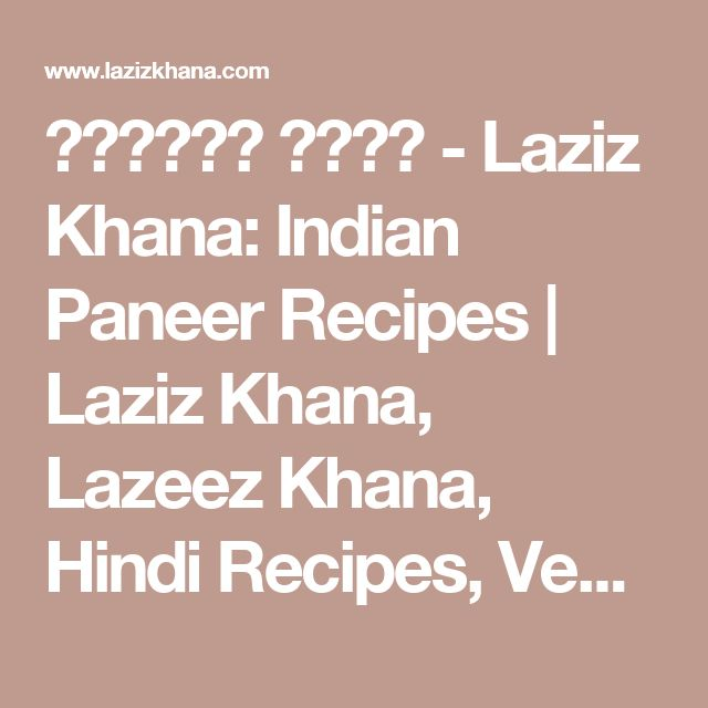 लज़ीज़ खाना - Laziz Khana: Indian Paneer Recipes | Laziz Khana, Lazeez Khana, Hindi Recipes, Veg Recipes in Hindi, Hindi Recipes for Breakfast, Breakfast Recipes in Hindi, Lunch Recipes in Hindi, Dinner Recipes in Hindi, Non Veg Recipes in Hindi, Non Veg Recipes of India in Hindi, Kids Recipes in Hindi, Khana Pakana Recipes, Khana Khazana in Hindi, Khana Khazana Menu, Easy Recipes in Hindi, Indian Recipes in Hindi, Indian Food Recipes in Hindi, Veg Recipes in Hindi for Dinner, Veg Recipes…