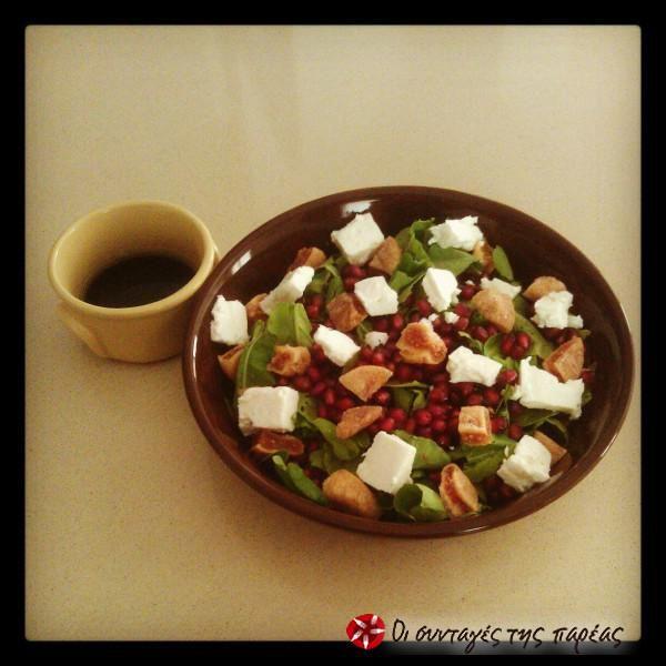 Σαλάτα με ρόκα, ρόδι και μέλι #sintagespareas