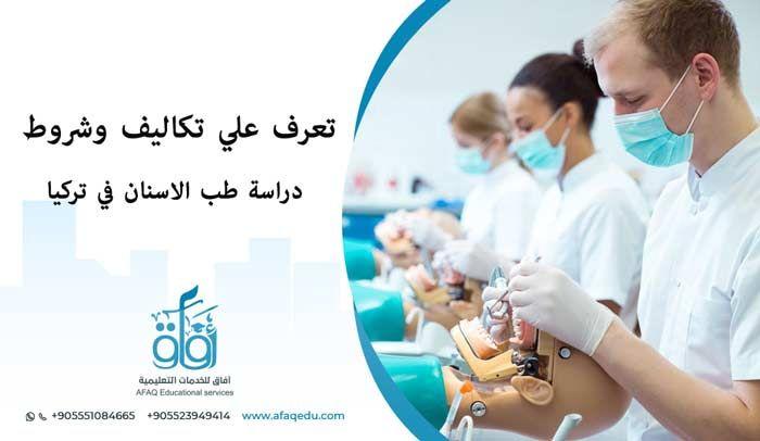 دراسة طب الاسنان في تركيا تعرف علي تكاليف وشروط الدراسة Education Educational Service