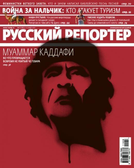 Russian Reporter (Russia)