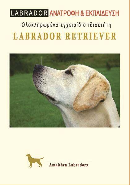 Λάμπραντορ Ριτρίβερ - Ολοκληρωμένο Εγχειρίδιο ιδιοκτήτη http://www.labradors.gr/biblio_labrador.html
