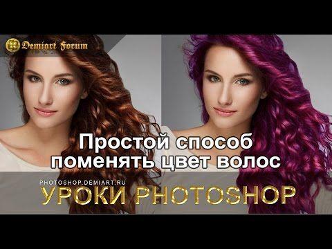 Быстрый способ поменять цвет волос. Урок Photoshop. - YouTube