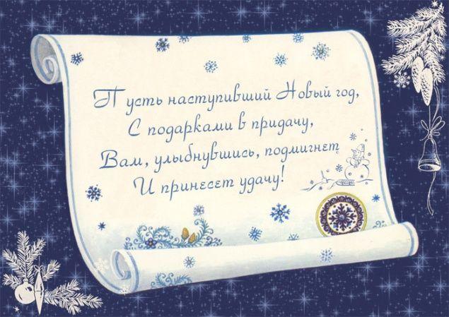 Короткие новогодние поздравления