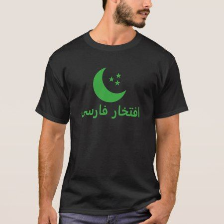 افتخار فارسی Proud Persian in Persian T-Shirt - click/tap to personalize and buy