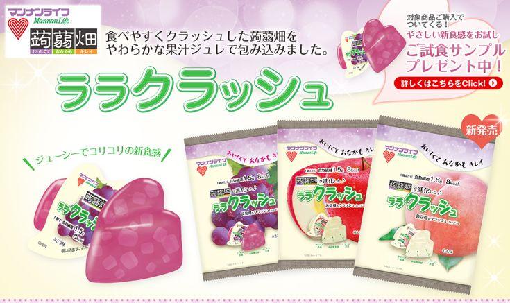 20120919_【楽天24】蒟蒻畑が進化した!ララクラッシュご試食キャンペーン
