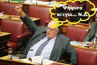 Ελληνικό Καλειδοσκόπιο: Μα@@κα Νεοδημοκράτη... Δες ποιός άλλος ψήφισε ΝΔ !...
