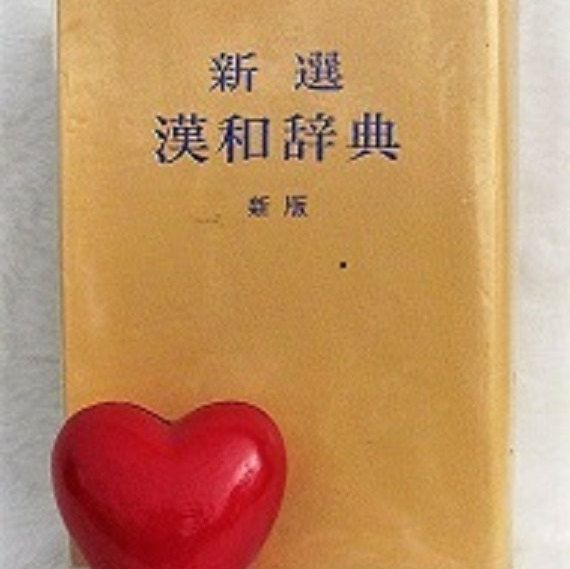 Vintage 1963 Chinese to Japanese Dictionary Shin Mei Kobayashi Vinyl Jacket Soft Gold Cover Book Printed in Japan by YourHeart on Etsy