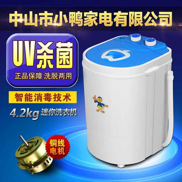 280.00$  Buy now - http://aliw51.worldwells.pw/go.php?t=32733950461 - Free shipping mini washing machine semi-automatic baby underwear washing with dehydration machine