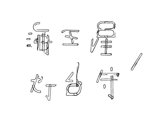 海王星の灯台守 by 师野井成正